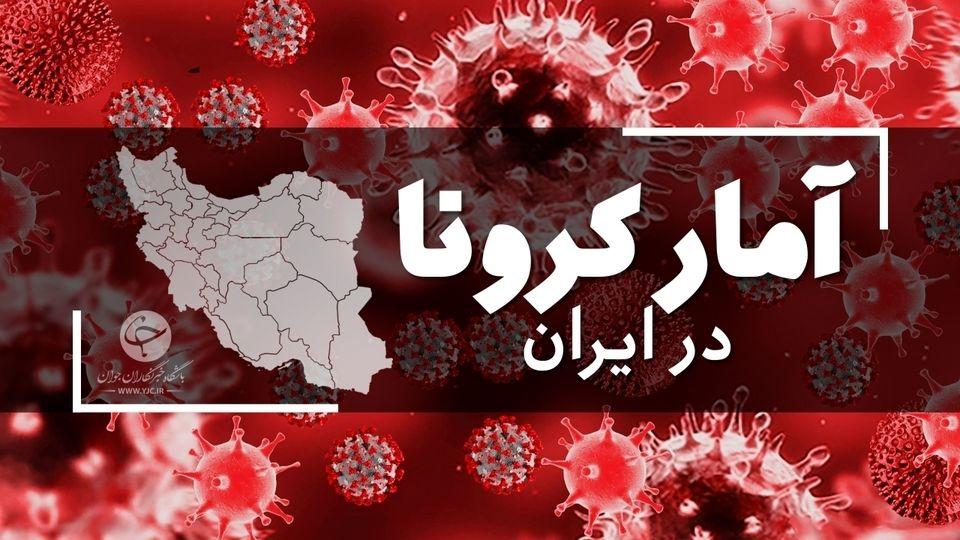 آمار فوتی های کرونا در ایران امروز 11 مهرماه | تعداد قربانیان کرونا افزایش یافت