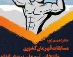 برگزاری شانزدهمین دوره مسابقات قهرمانی پرورش اندام کشور در کیش