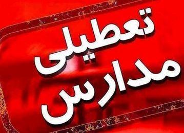 تعطیلی مدارس سه شنبه 29 بهمن + جزئیات