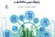 توسعه پایدار ماهشهر و توانمندسازی همه جانبه مردم این مناطق