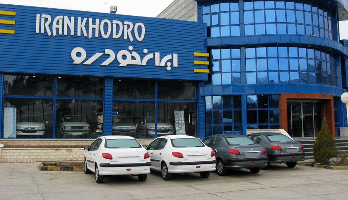 جهت ثبت نام در دور هشتم فروش فوق العاده ایران خودرو اینجا کلیک کنید
