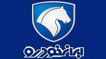موفقیت ایران خودرو در جلب رضایت مشتریان