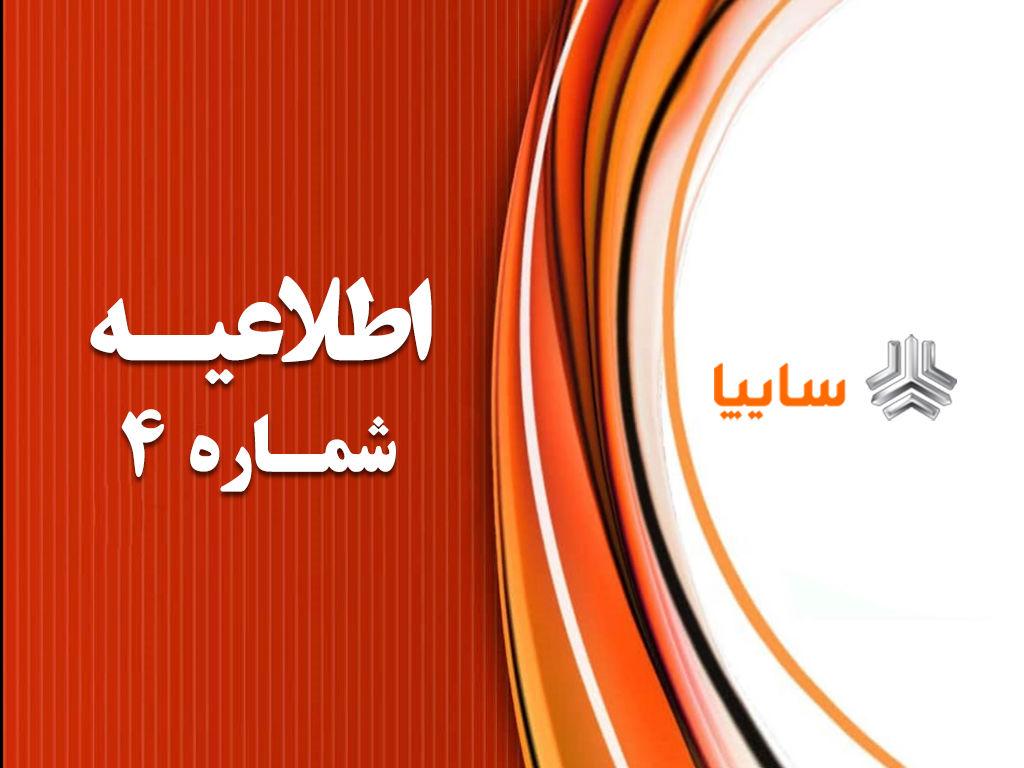 متقاضیان محترم برای ثبتنام عجله نکنند/ سامانه فروش تا ۱۴ خرداد ۲۴ساعته باز است