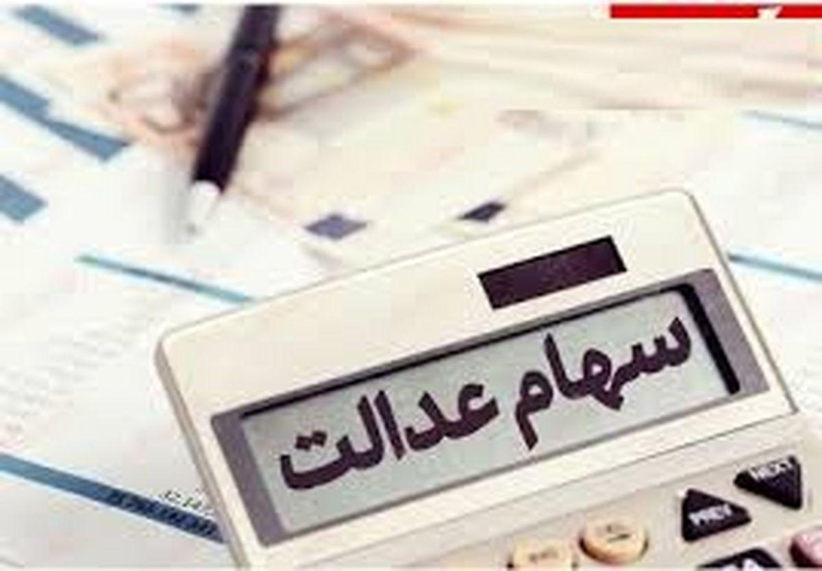 ارزش سهام عدالت در سبد بورسی سه شنبه 18 شهریور + جدول