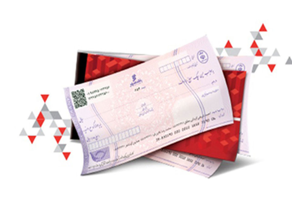 اعتماد دوباره مشتریان بانکی و فعالان اقتصادی به چک با اعتبار سنجی شبکه بانکی
