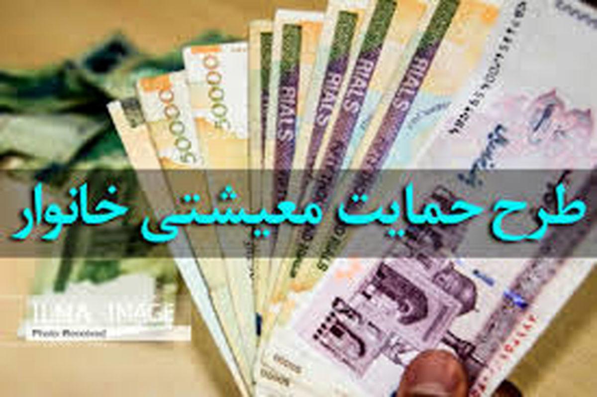 افزایش یارانه معیشتی فاش شد + مبلغ جدید یارانه