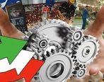 بالاترین راندمان صنعت و معدن کشور متعلق به  فولاد مبارکه است