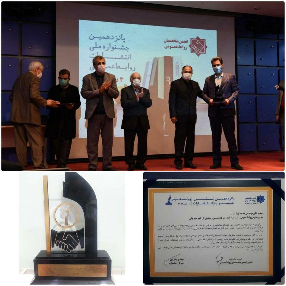 کسب ۶ عنوان برتر توسط روابطعمومی و امور بینالملل شرکت گلگهر در پانزدهمین جشنواره ملی انتشارات روابطعمومی