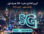 چهارمین سایت 5G همراه اول در باغ کتاب تهران رونمایی میشود