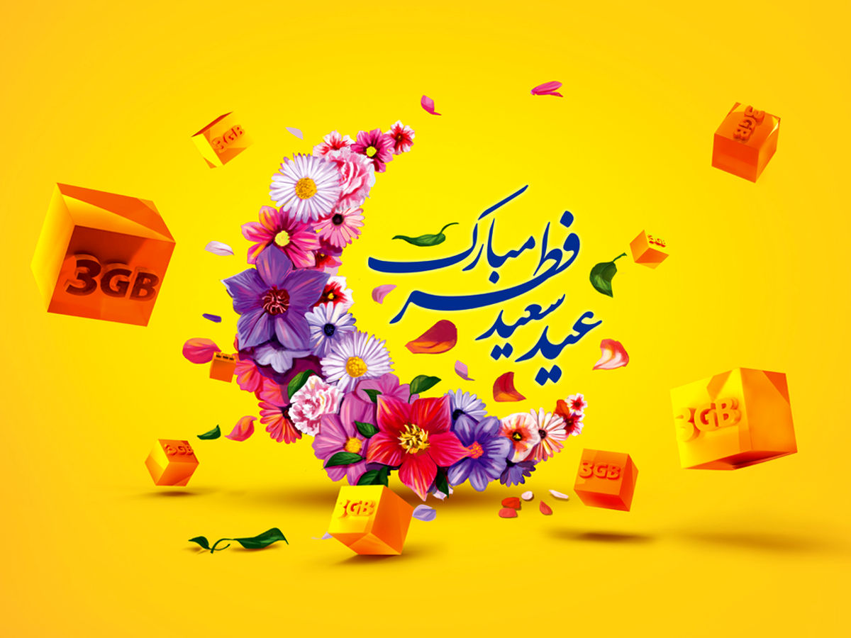 جهت فعالسازی هدیه ایرانسل به مناسبت عید فطر اینجا کلیک کنید