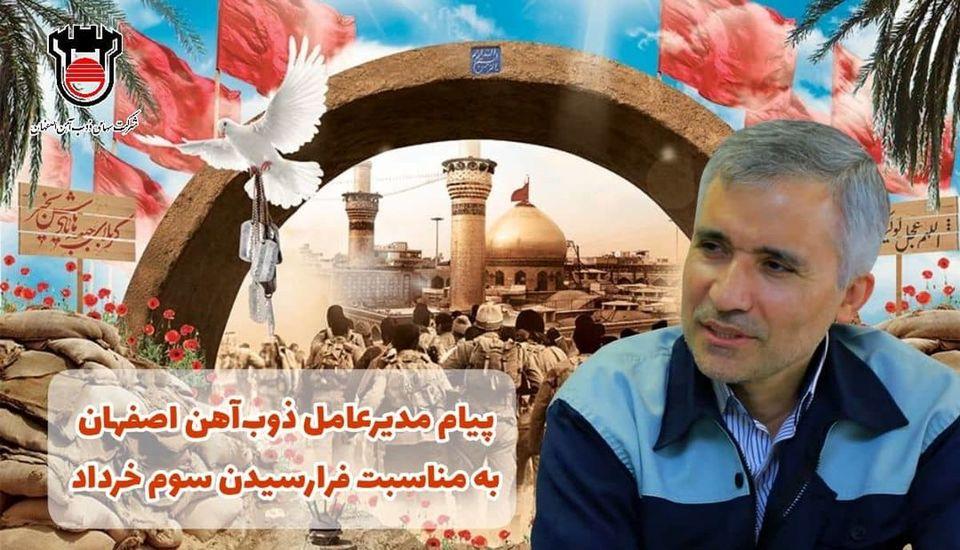 پیام مدیرعامل ذوبآهن اصفهان به مناسبت فرارسیدن سوم خرداد