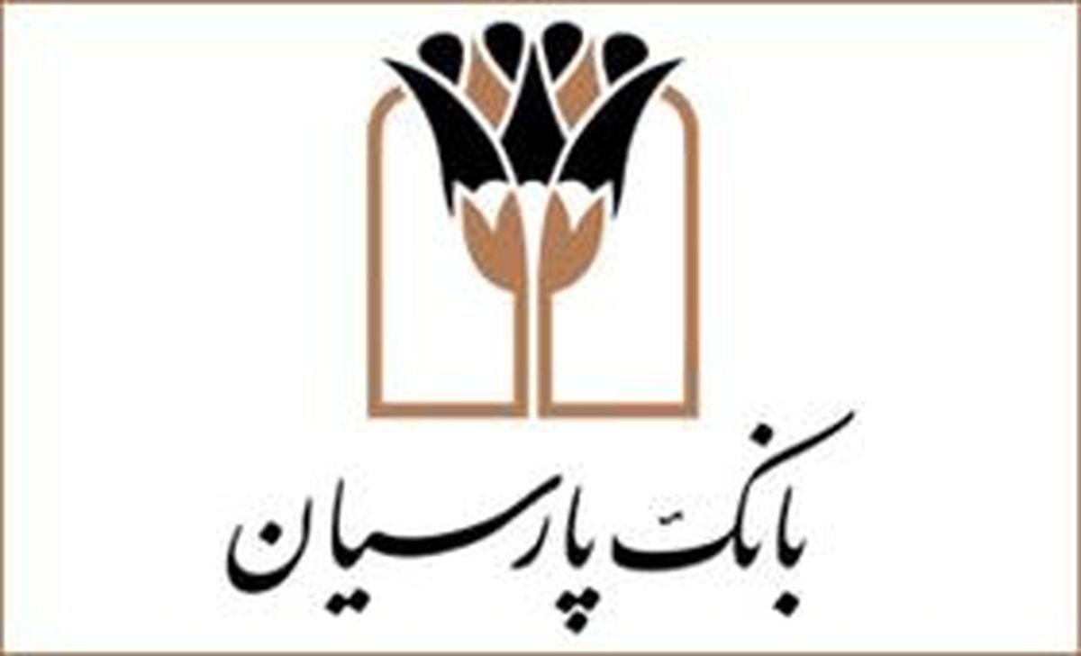 کارنامه درخشان بانک پارسیان در حوزه بانکداری اسلامی