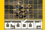صفر تا صد برگزاری نمایشگاه ایران کان مین ۱۳۹۹