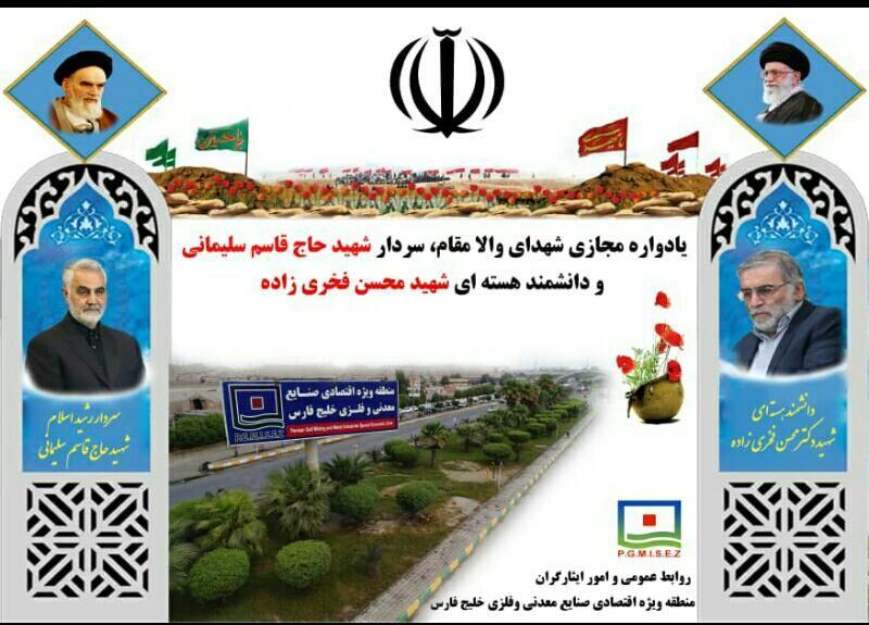 پاسداشت یاد شهدا در منطقه ویژه اقتصادی خلیجفارس