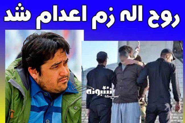 حمایت سه بازیگر معروف از روح الله زم جنجالی شد + عکس