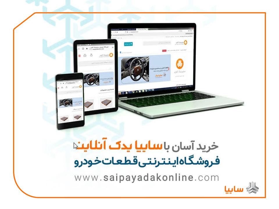 روشهای نوین ارائه خدمات پس از فروش در سایپایدک