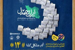 آغاز سومین دوره پویش «ایران همدل»با کمک مردم