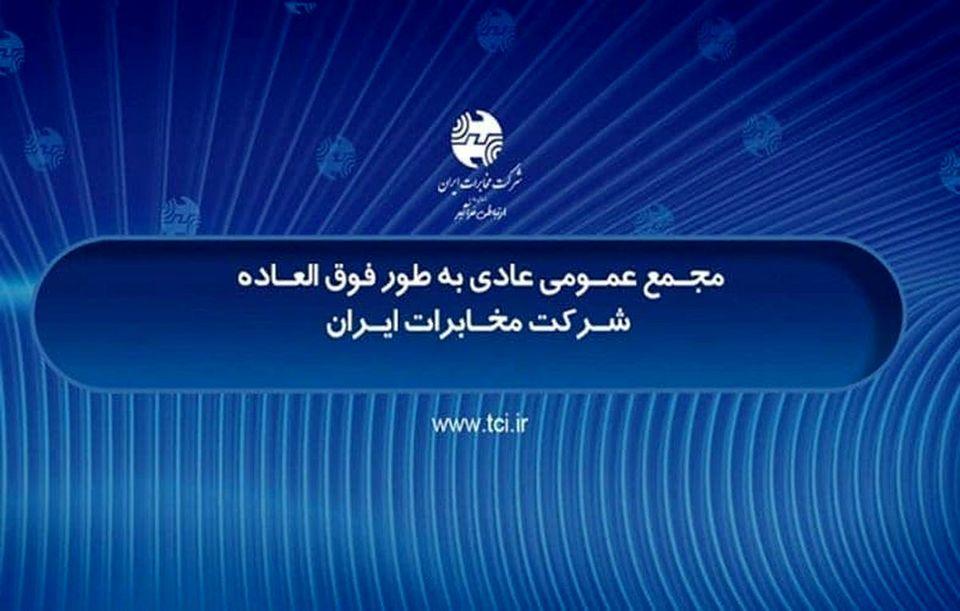 مجمع عمومی عادی فوق العاده شرکت مخابرات ایران 14شهریور برگزار می شود