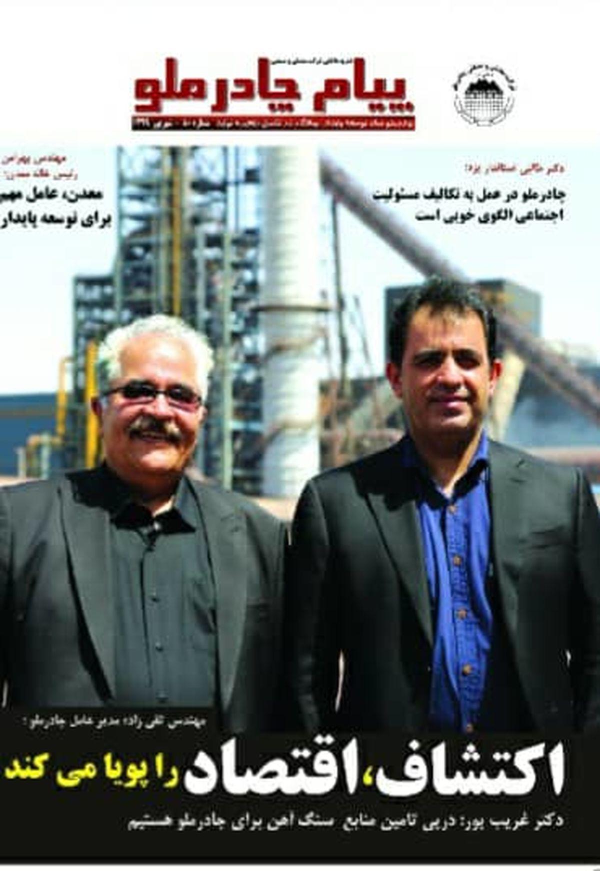 انتشار هشتادمین شماره نشریه چادرملو به سردبیری حسین طالبی