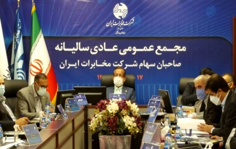 توزیع سود ۳۰۰ ریالی در مجمع عمومی عادی سالیانه شرکت مخابرات ایران