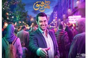 خلاصه برنامه همرفیق با حضور شهاب حسینی و مهران احمدی | پنجشنبه 2 بهمن
