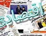 صفحه نخست روزنامه های اقتصادی یکشنبه 29 دی