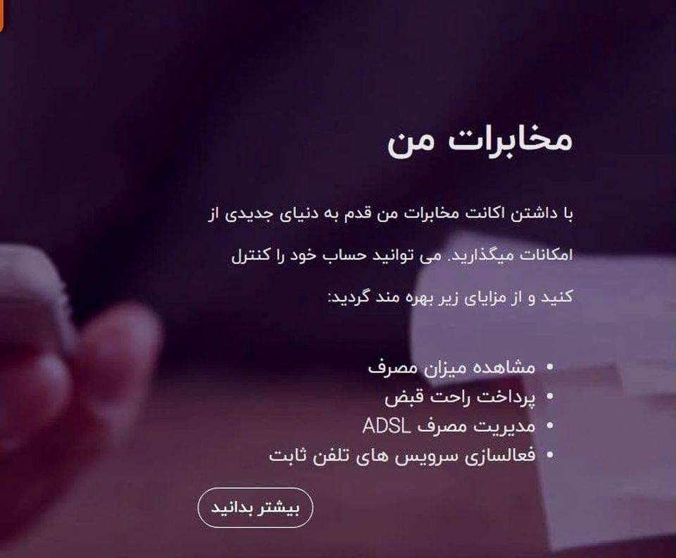 تامین نیازهای خدماتی و اطلاعاتی مشتریان مخابرات در درگاه «مخابرات من»